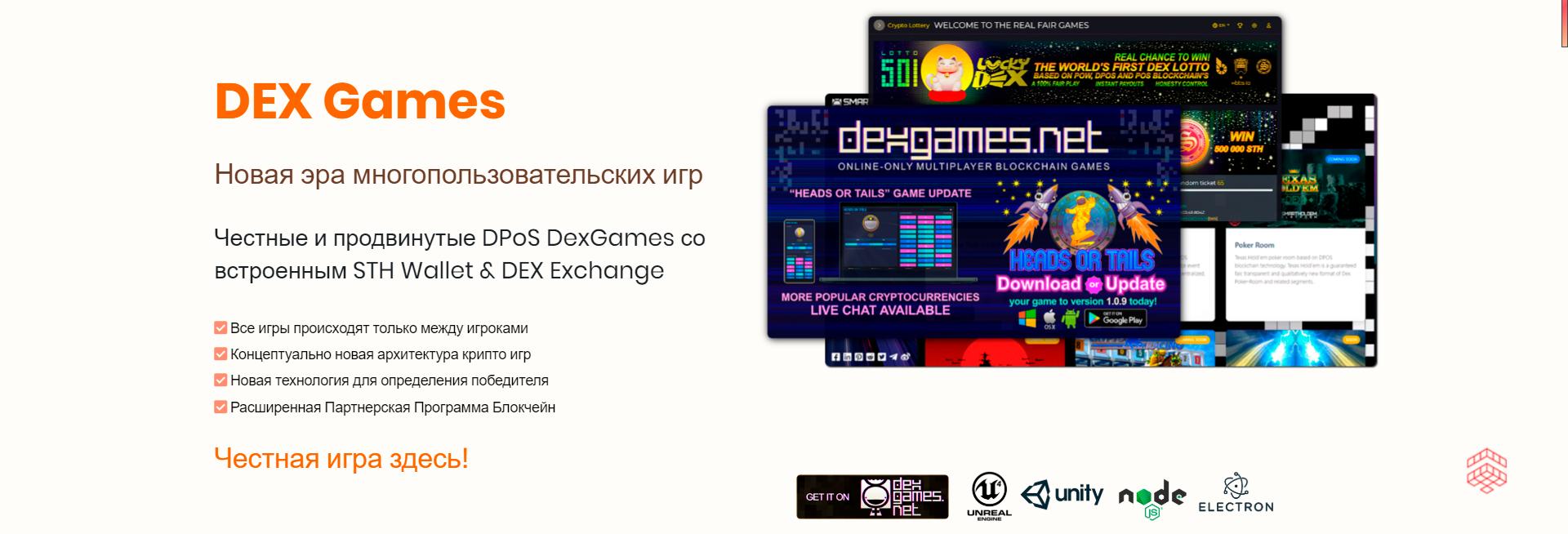 1584812774764-dexgames.png